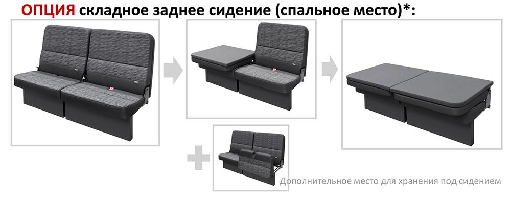 Опция - складные сиденья